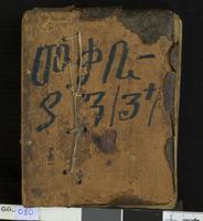 Books of Maccabees 1-3